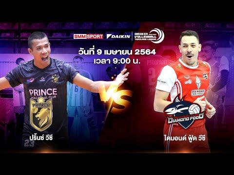 ปริ้นซ์ VS ไดมอนด์ ฟู้ด วีซี | ทีมชาย |  Volleyball Thailand League 2020-2021 [Full Match]