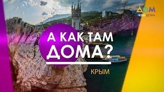 Коронавирус в Крыму | А как там дома?