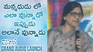 Sushanth Mother Heart Touching Words about King Nagarjuna @Devadas Audio Launch