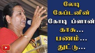 லேடி கேப்டனின் கோடி பிளான்... காசு... பணம்... துட்டு - #Vijayakanth | #Premalatha