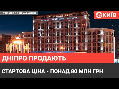 Готель Дніпро в центрі Києва хочуть продати в середині липня