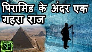 Pyramid के अंदर इसे क्यों बनाया गया था,ये आज भी पता नहीं चला Part 1/ A Hidden Secret Inside Pyramid