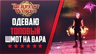 ОДЕВАЮ ВАРА В ТОПОВЫЙ ШМОТ | PERFECT WORLD
