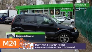 Мужчина 2 месяца живет в машине из-за ссоры с любимой - Москва 24
