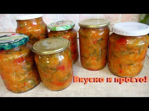 Очень вкусный и простой, овощной салат на зиму без стерилизации.