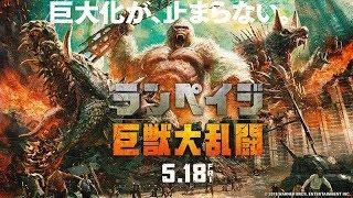 『ランペイジ 巨獣大乱闘』本予告