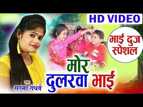 Sarla Gandharw | सरला गंधर्व | Bhai duj Song | Mor dularwa bhai | मोर दुलरवा भाई | Chhattisgarhi
