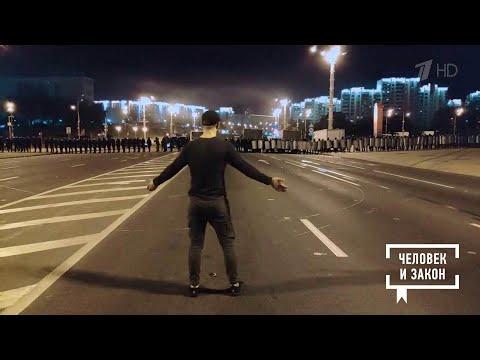 Анатомия протеста: Белоруссия. Человек и закон. Фрагмент выпуска от 28.08.2020