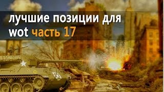 world of tanks карты тактика