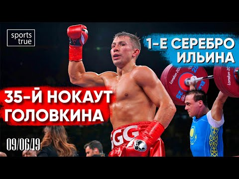Головкин выиграл, Ильин - второй в Британии, футболисты проиграли  / Новости Sports True