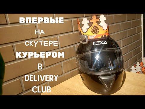Курьером Delivery Club  ВПЕРВЫЕ на китайском скутере