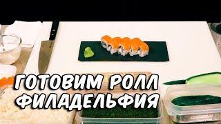 Как приготовить роллы Филадельфия | Мастер класс суши