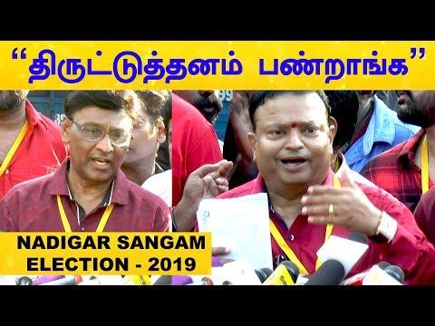 """""""பிராடு பண்ண பாக்குறாங்க"""" கடும் கோபத்தில் பாக்யராஜ் அணி..!   Nadigarsangam Election 2019   Latest"""