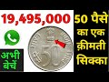 Sell 50 paise Old Coin for high price ll 50 Paisa coin Value ll Old Coins Value