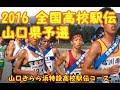 2016全国高等学校駅伝競走大会 山口県予選会