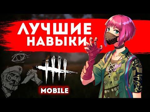 Dead by Daylight Mobile ЛУЧШИЕ ПЕРКИ ВЫЖИВШИХ