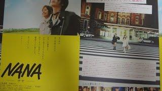 NANA 2005 ミニ折畳 映画チラシ 2005年9月3日 【映画鑑賞&グッズ探求記...