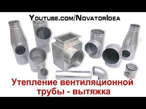 Один из способов утепления вентиляционной трубы - , укрепляем, каркасим и обшиваем