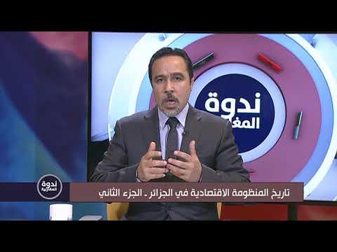 تاريخ المنظومة الاقتصادية في الجزائر ـ الجزء الثاني