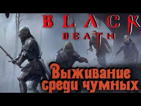 Выживание в мире с чумой - The Black Death