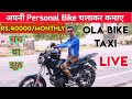 Ola Bike Taxi One Day Earning with Live Ride Proof,Life of Bike Taxi boys