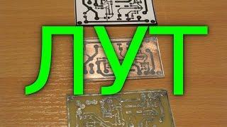 видео печатные платы изготовление