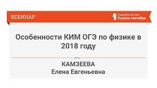 Камзеева Е. Е. Особенности КИМ ОГЭ по физике в 2018 году