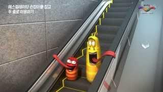 라바와 함께 익히는 지하철 에티켓 에스컬레이터 이용법편