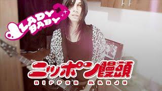Cover of NIPPON MANJU by me Enjoy! My gear: ESP LTD F-50 with EMG p...