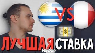 уругвай 🇺🇾 0-2 франция 🇫🇷  прогноз и ставка на матч / чемпионат мира по футболу 2018 / verybets