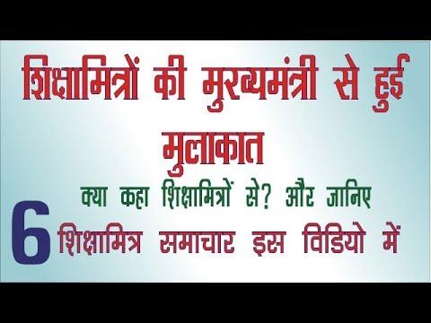 Shiksha mitra met CM in Gorakhpur : मुख्यमंत्री जी से मिले शिक्षामित्र || 6 SM News