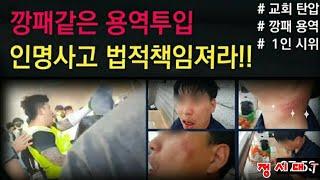 북부지방법원 1인시위 죽은태아  살려내라!!!