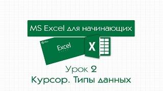 Excel для начинающих. Урок 2: Курсор. Типы данных