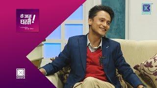 Harihar Adhikari | Ke Aaja Ghar Mai  - 25 March 2018