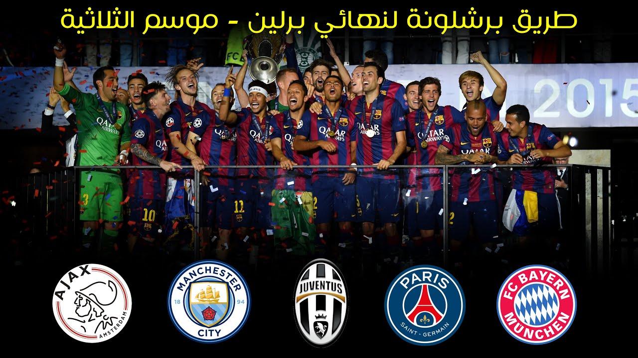 طريق برشلونة للقب دوري أبطال اوروبا موسم 2015 - تعليق عربي ????