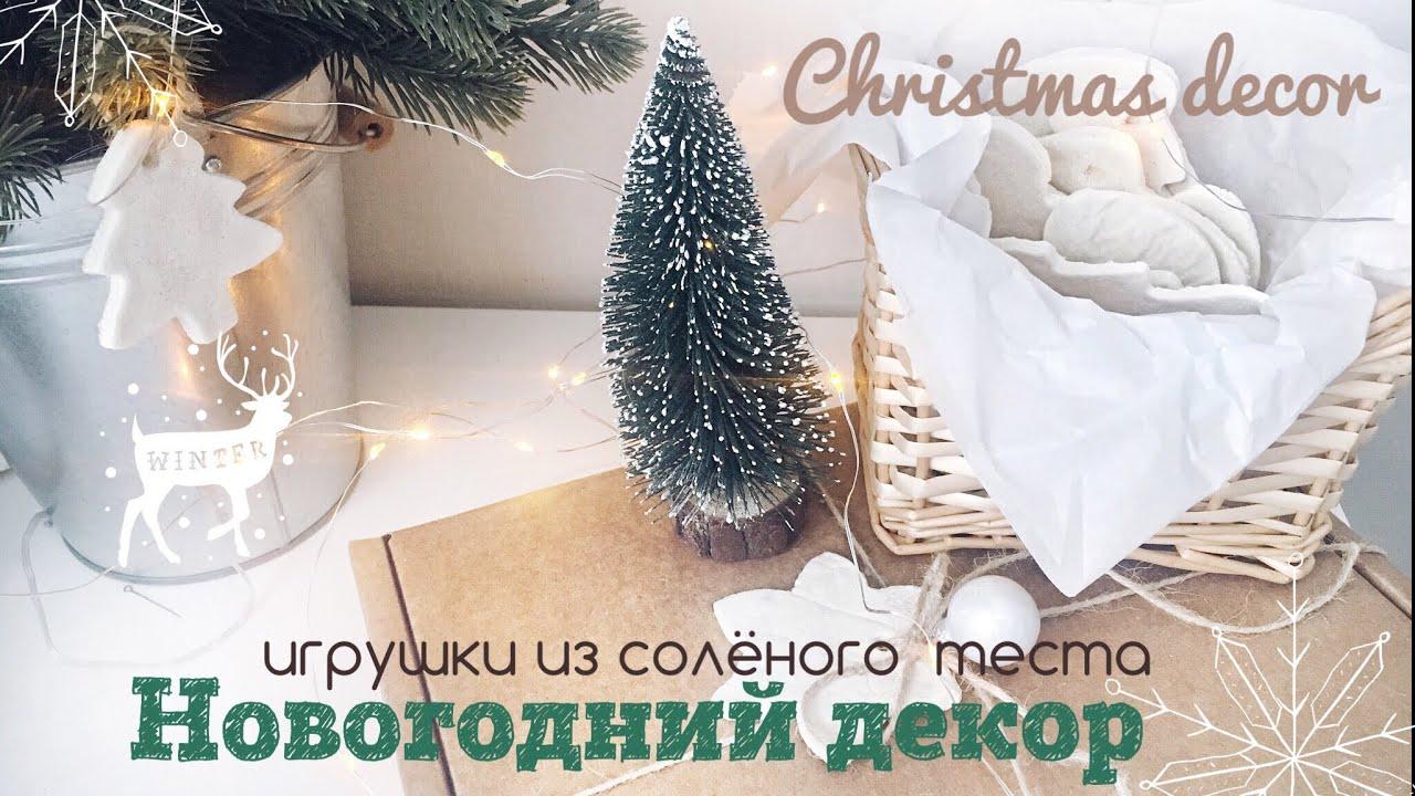Новогодний декор ? Игрушки из солёного теста   Christmas decor