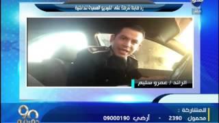 """رائد شرطة يرد على فيديو """"الواقي الذكري"""" - E3lam.Org"""