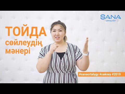Тойда сөйлеудің мәнері / әдемі тілек (тост) айту / Sana ortalygy