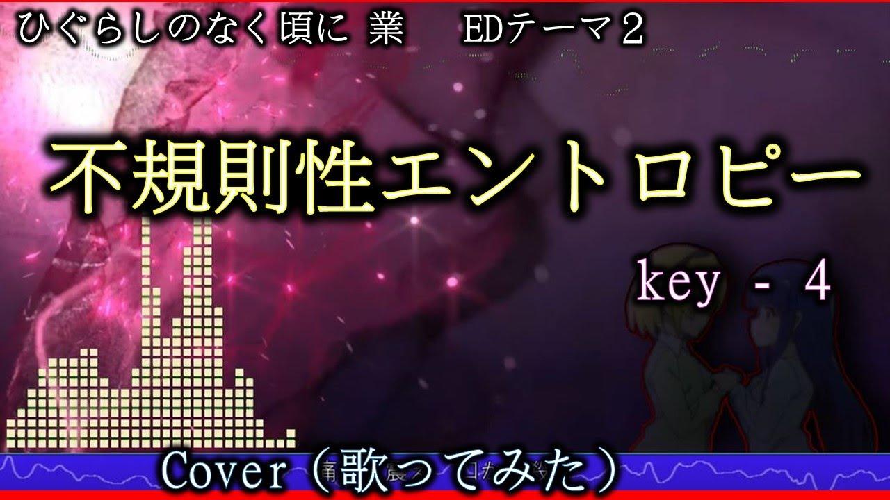 不規則性エントロピー(歌ってみた/cover)