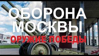 Оборона Москвы. Оружие победы ч.1. Документальный фильм