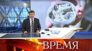 """Выпуск программы """"Время"""" в 21:00 от 26.11.2019"""