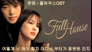 Download 운명 - 풀하우스OST (Why - Fate) Lyrics