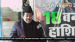 Maulana Dr. Abbas Raza Nayyar | Taboot 18 Bani Hashim Kanpur 2016 | All India Shia Yuva Unit Kanpur