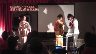 FMおだわらで毎週木曜午後10時30分から放送中「アイドル放送局」...