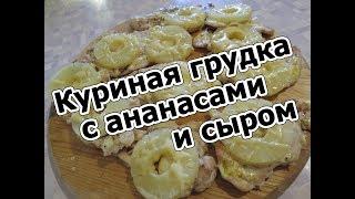Куриная грудка с ананасами и сыром. Всем надо пробовать.