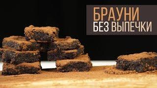 Брауни без выпечки. Веганский рецепт брауни | Рецепт дня