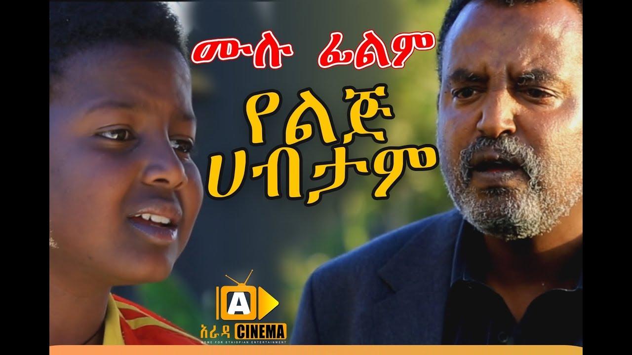 Ye Lij Habtam full Ethiopian movie