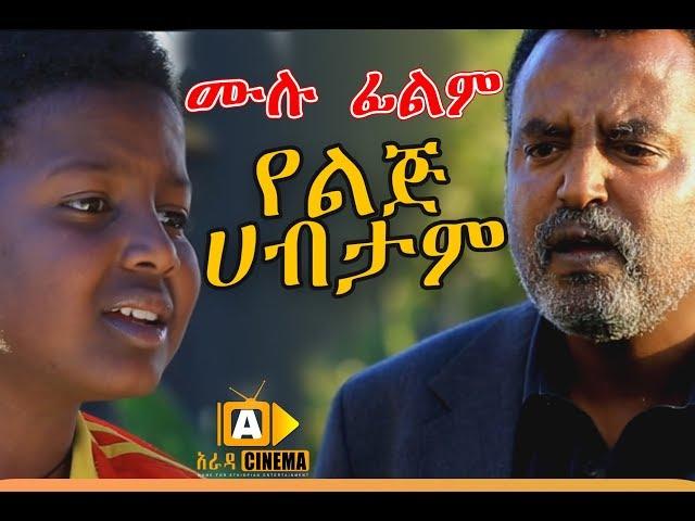 የልጅ ሀብታም - Ethiopian Movie - Yelij habtam -  2017 ሙሉ ፊልም