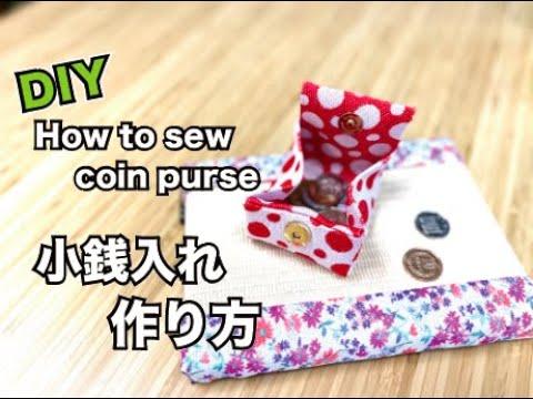 DIY How to sew a Coin purse/小銭入れの作り方/#3