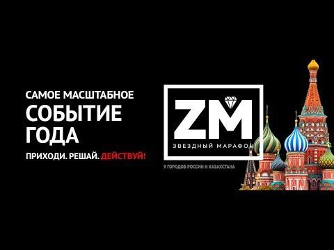 Звездный марафон NL International 2017 Moscow